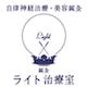 奈良・鍼灸   ライト治療室